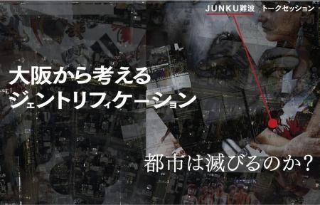 大阪から考えるジェントリフィケーション――都市は滅びるのか?