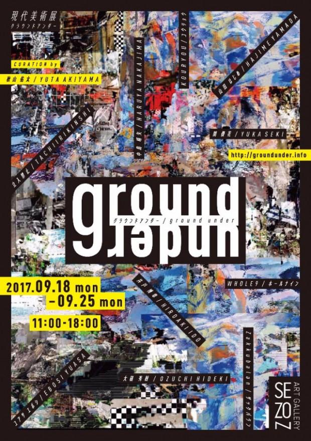 groundunder